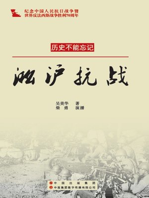 cover image of 淞沪抗战