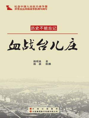 cover image of 血战台儿庄