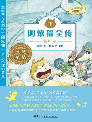 cover image of 阿笨猫全传赏析版下