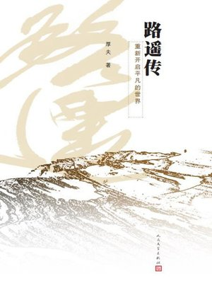 cover image of 路遥传