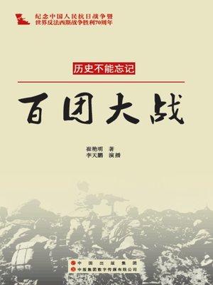 cover image of 百团大战