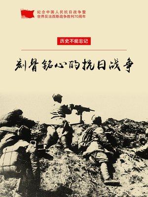 cover image of 刻骨铭心的抗日战争