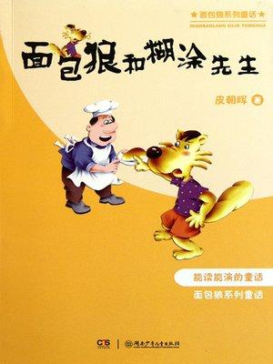 cover image of 面包狼和糊涂先生