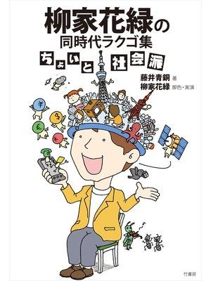 cover image of 柳家花緑の同時代ラクゴ集 ちょいと社会派
