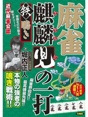 cover image of 麻雀麒麟児の一打 鉄鳴き