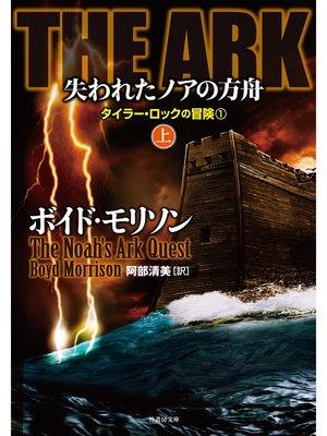 cover image of THE ARK 失われたノアの方舟 上