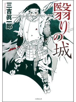 cover image of 翳りの城
