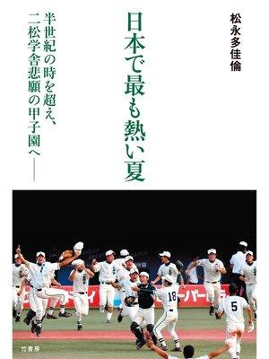 cover image of 日本で最も熱い夏 半世紀の時を超え、二松学舎悲願の甲子園へ