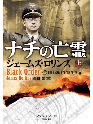 cover image of ナチの亡霊 上