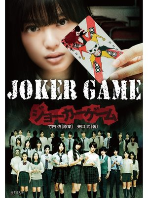 cover image of JOKER GAME