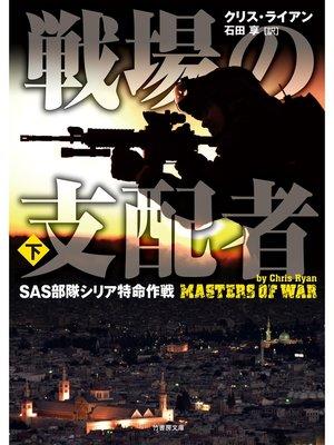 cover image of 戦場の支配者 SAS部隊シリア特命作戦 下