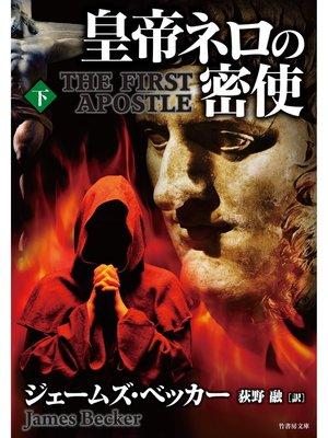 cover image of 皇帝ネロの密使 下