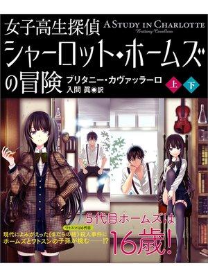 cover image of 女子高生探偵 シャーロット・ホームズの冒険【上下合本版】