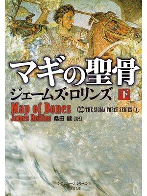 cover image of マギの聖骨 下