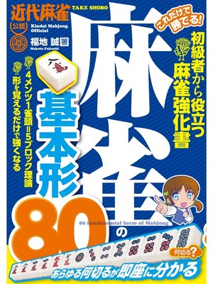 cover image of これだけで勝てる! 麻雀の基本形80