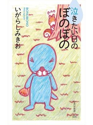 cover image of 泣きたい日のぼのぼの