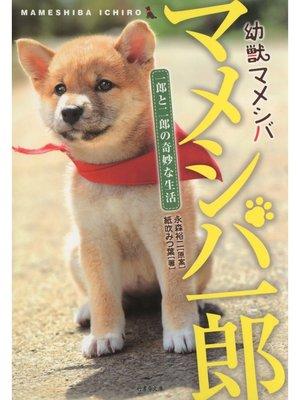 cover image of 幼獣マメシバ マメシバ一郎 一郎と二郎の奇妙な生活