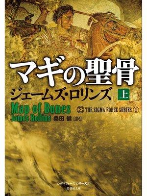 cover image of マギの聖骨 上