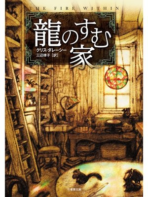 cover image of 龍のすむ家