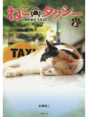 cover image of ねこタクシー [上]