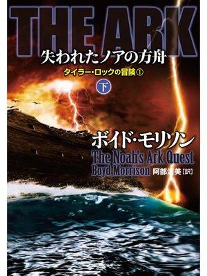 cover image of THE ARK 失われたノアの方舟 下