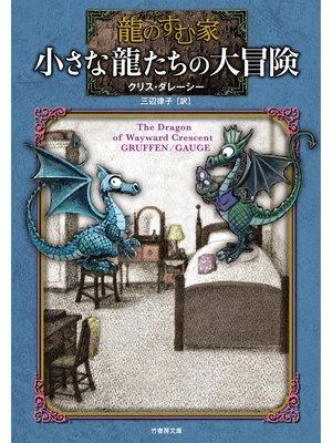 cover image of 龍のすむ家 小さな龍たちの大冒険