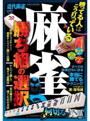 cover image of 麻雀 勝ち組の選択