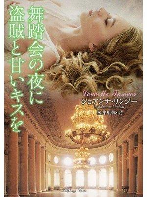 cover image of 舞踏会の夜に盗賊と甘いキスを