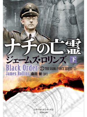 cover image of ナチの亡霊 下