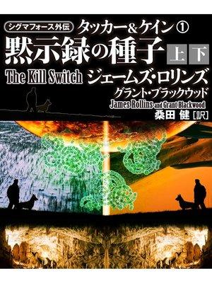 cover image of シグマフォース外伝 タッカー&ケイン1 黙示録の種子【上下合本版】: 本編