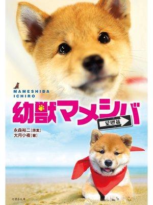 cover image of 幼獣マメシバ 望郷篇