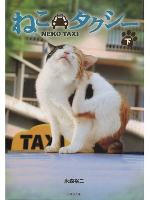 cover image of ねこタクシー [下]