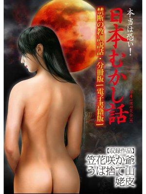 cover image of 本当は恐い! 日本むかし話 禁断の教訓説話・分冊版【花咲か爺・うば捨て山・姥皮】