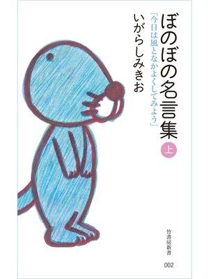 cover image of ぼのぼの名言集 上