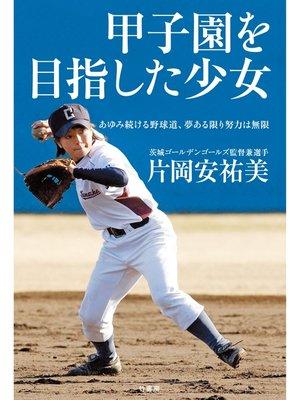 cover image of 甲子園を目指した少女 あゆみ続ける野球道、夢ある限り努力は無限