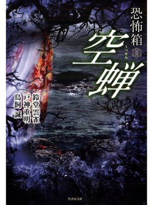 cover image of 恐怖箱 空蝉