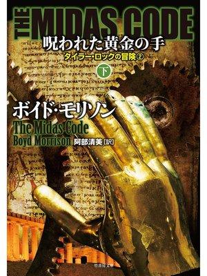 cover image of THE MIDAS CODE 呪われた黄金の手 下