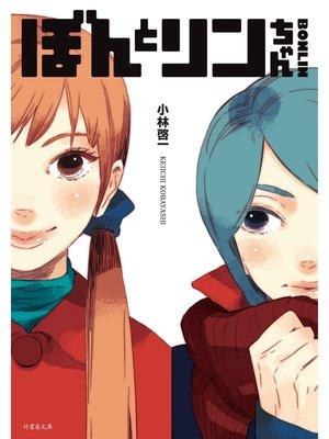 cover image of BONLIN ぼんとリンちゃん