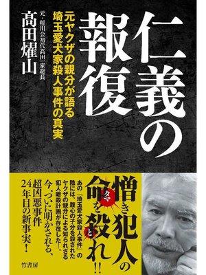 cover image of 仁義の報復 元ヤクザの親分が語る埼玉愛犬家殺人事件の真実