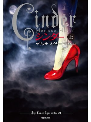 cover image of Cinder シンダー 上