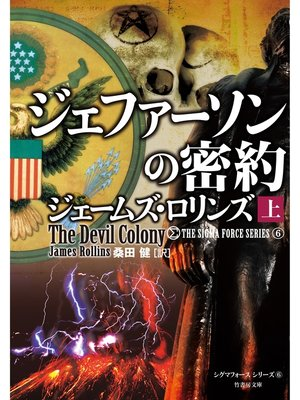 cover image of ジェファーソンの密約 上