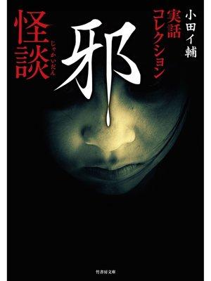 cover image of 実話コレクション 邪怪談