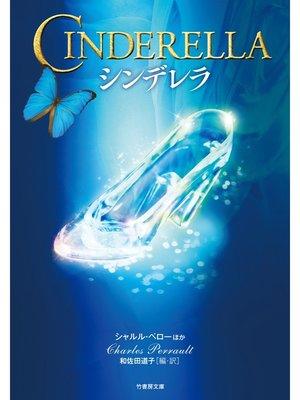 cover image of シンデレラ
