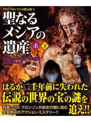 cover image of 聖なるメシアの遺産(レガシー)【上下合本版】