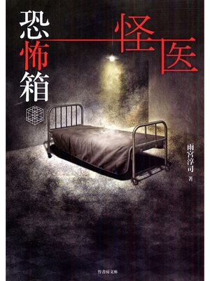 cover image of 恐怖箱 怪医