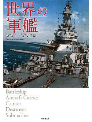 cover image of 世界の軍艦 WWI/WWII篇