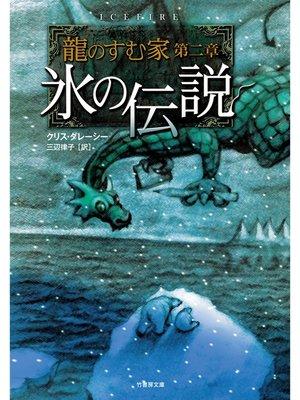cover image of 龍のすむ家 第二章 氷の伝説