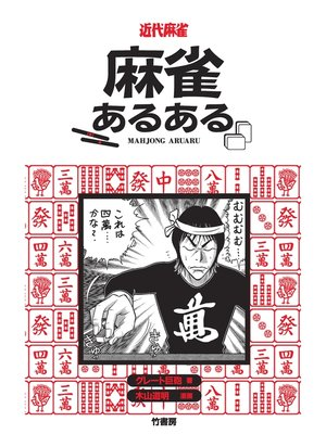 cover image of 麻雀あるある