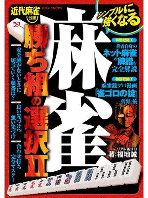 cover image of 麻雀 勝ち組の選択II