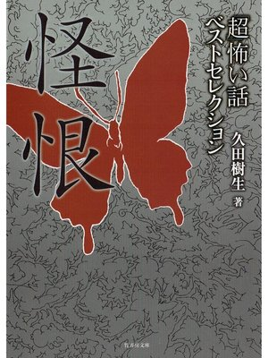 cover image of 「超」怖い話ベストセレクション 怪恨